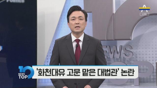 9월 17일 뉴스 TOP10 오프닝
