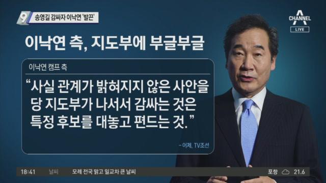 송영길 감싸자 이낙연 '발끈'…與 내전 번진 대장동 특....