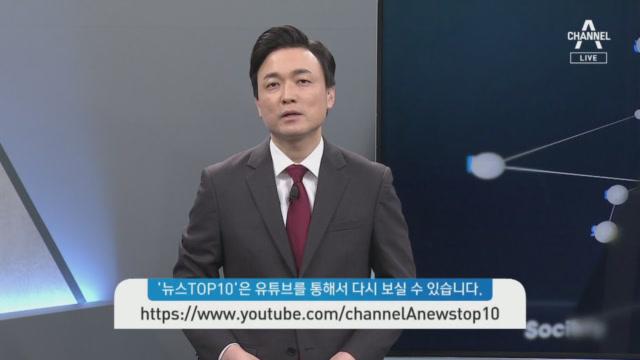 9월 17일 뉴스 TOP10 클로징
