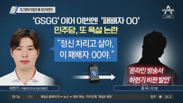 """與 청년대변인 """"패배자 새X""""…개그맨에 막말 논란"""