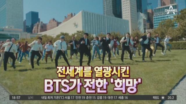 유엔 총회장 뮤비 찍은 BTS…단숨에 1200만 뷰 돌....