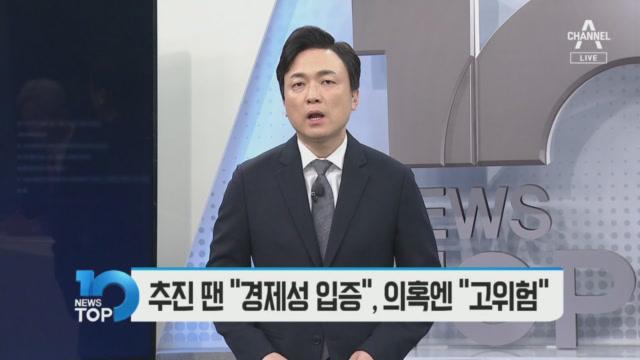 9월 24일 뉴스 TOP10 오프닝