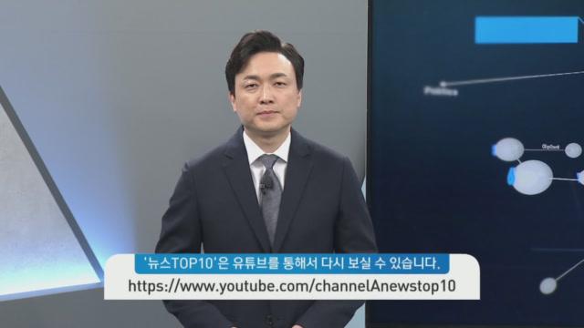 9월 24일 뉴스 TOP10 클로징