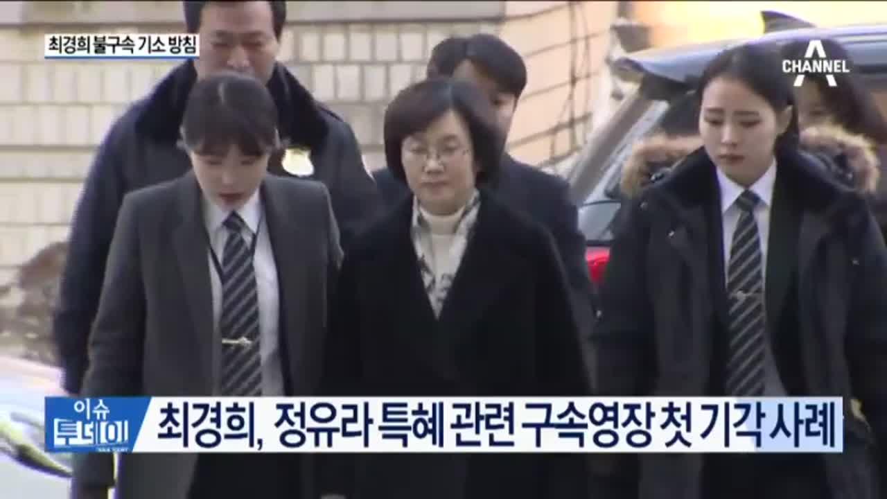 최순실 체포 영장 집행…특검, 최순실 소환 7전8기