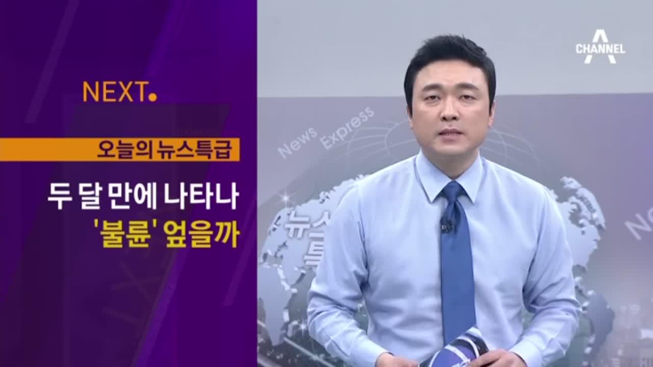 2월 6일 뉴스특급 오프닝