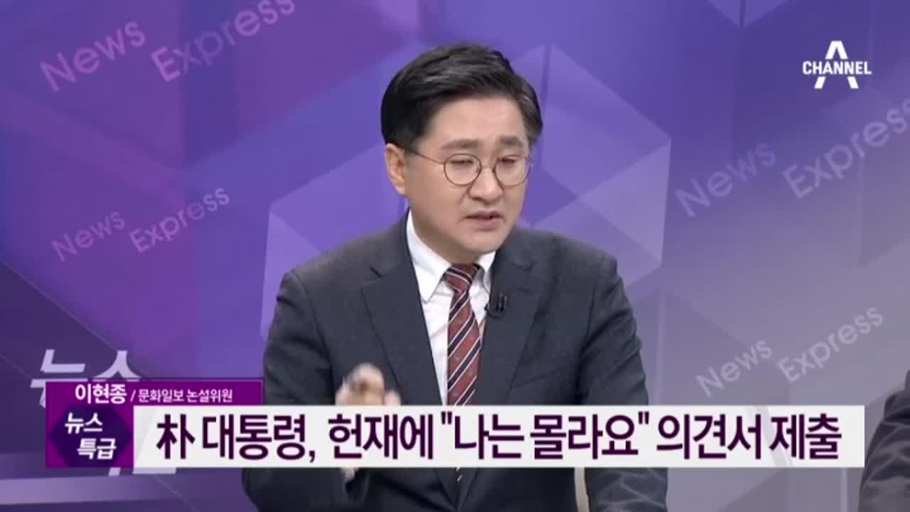 """'모르쇠' 박 대통령…""""탄핵사유 인정 못해"""" 의견서"""