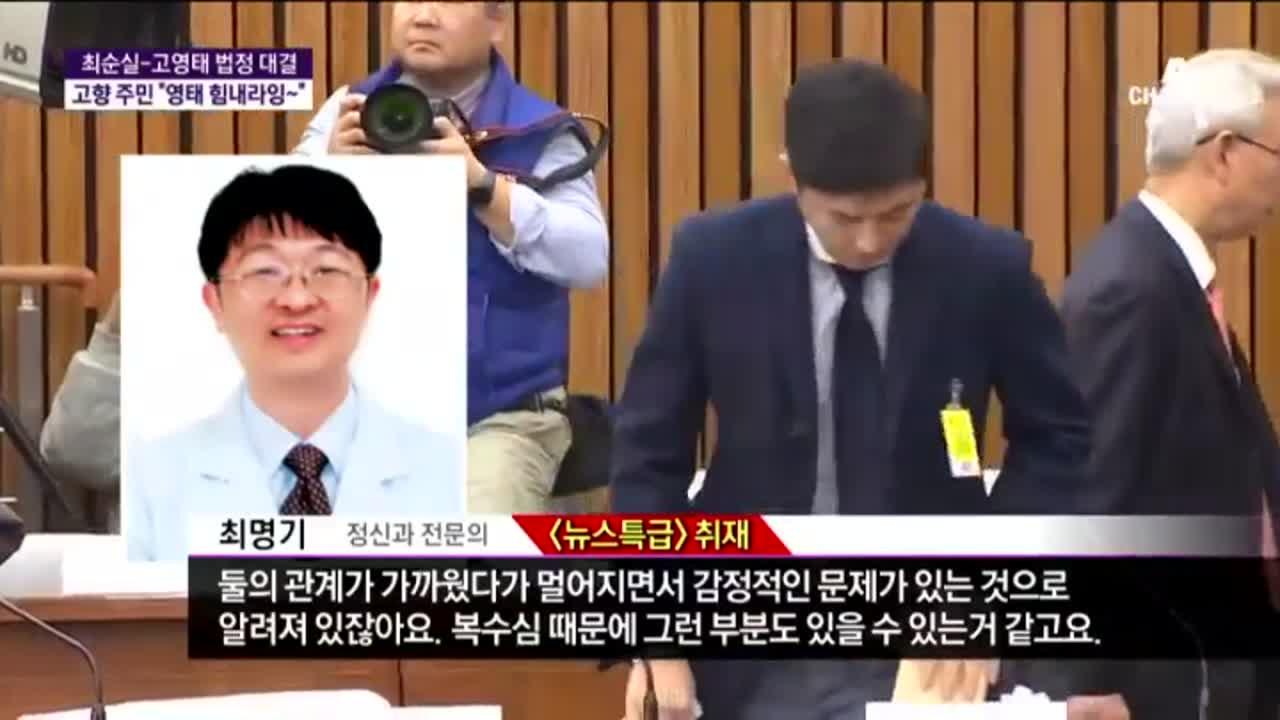 최순실-고영태 법정 대결…잠적 고영태 2달 만에 등장