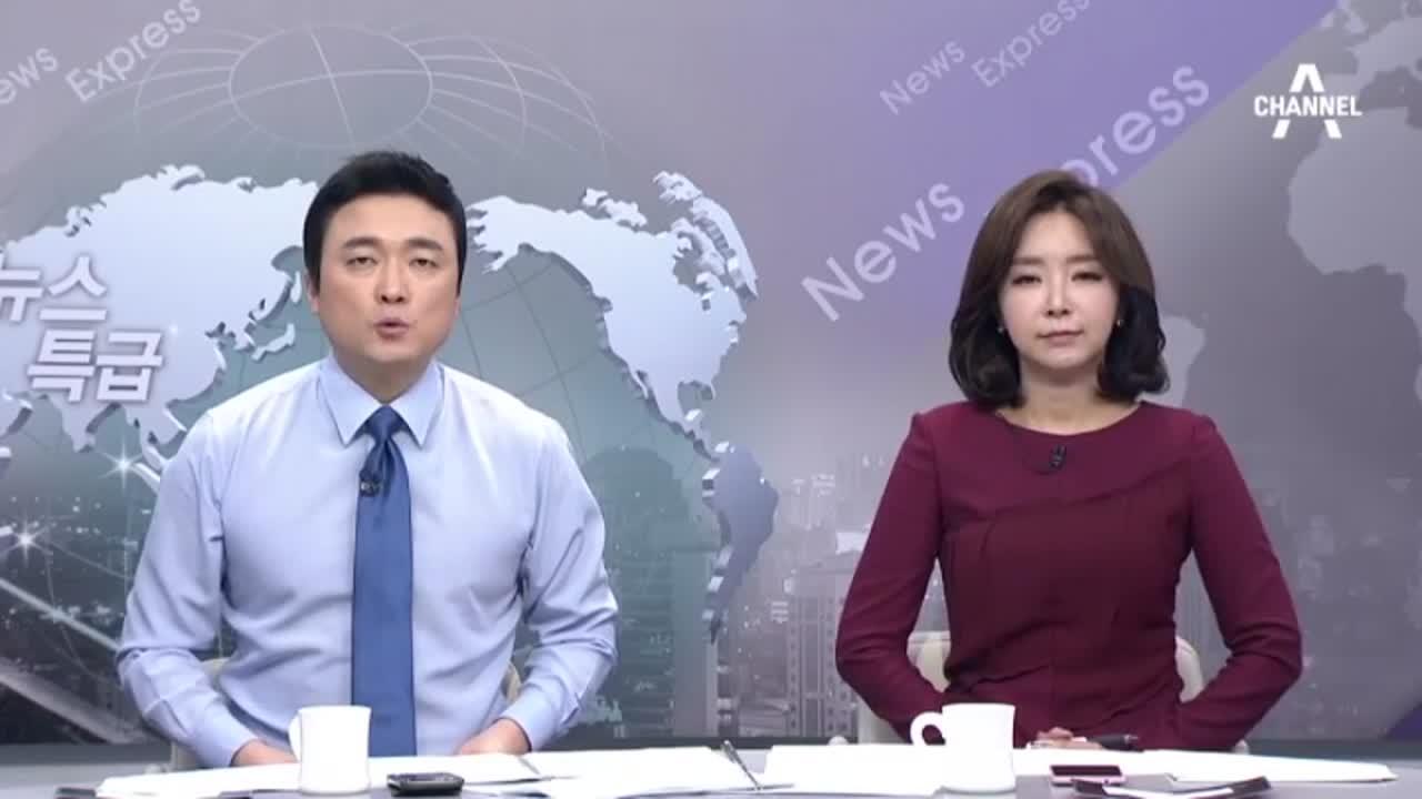 2월 6일 뉴스특급 1부 클로징
