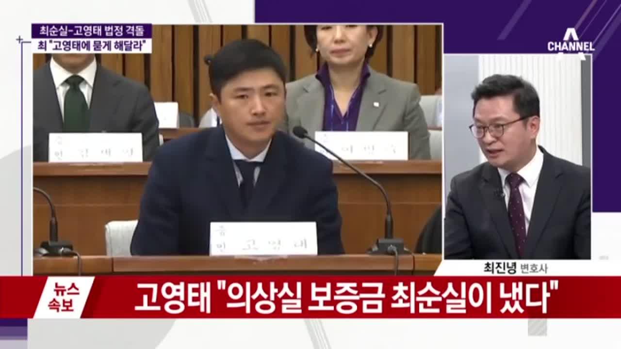 최순실-고영태 법정 격돌…잠적 2달 만에 출석