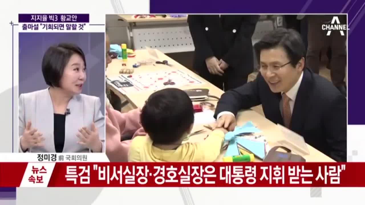 """지지율 빅3 황교안 출마설…""""기회되면 말할 것"""""""