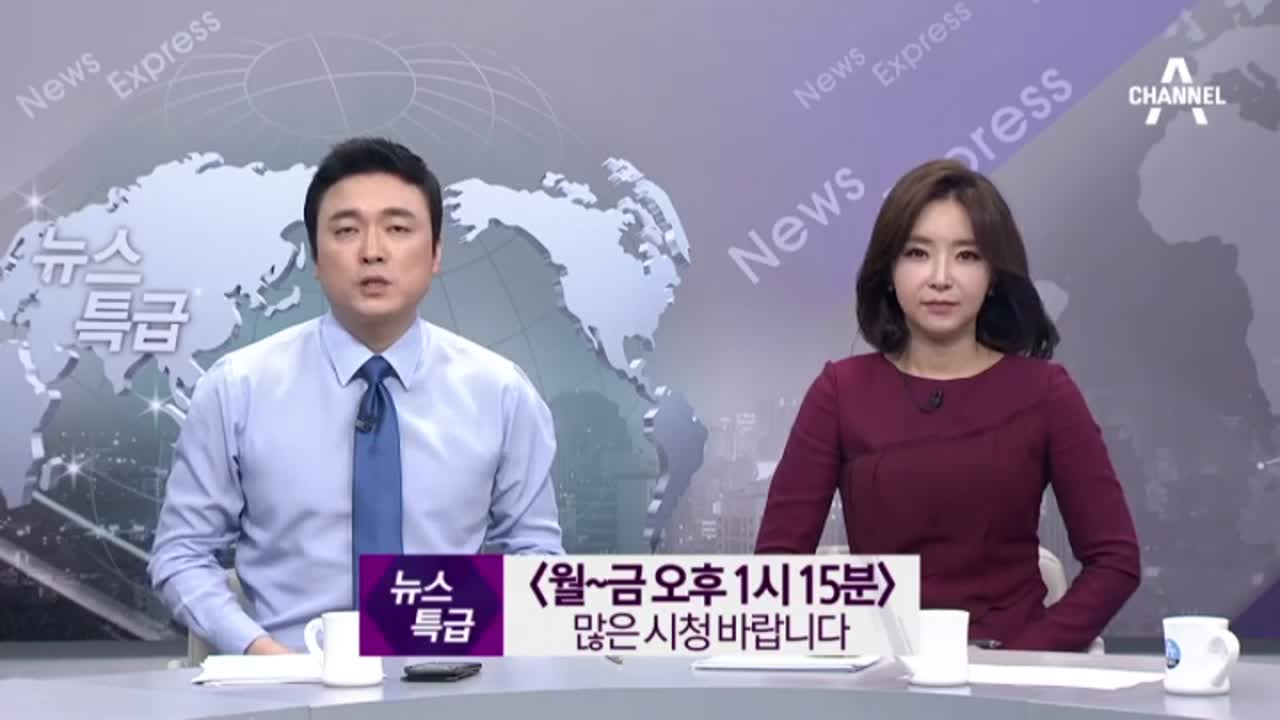 2월 6일 뉴스특급 2부 클로징