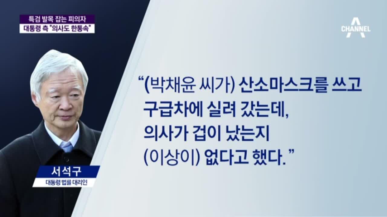 """특검 발목 잡는 피의자…비선의사 아내 """"자백 강요"""""""