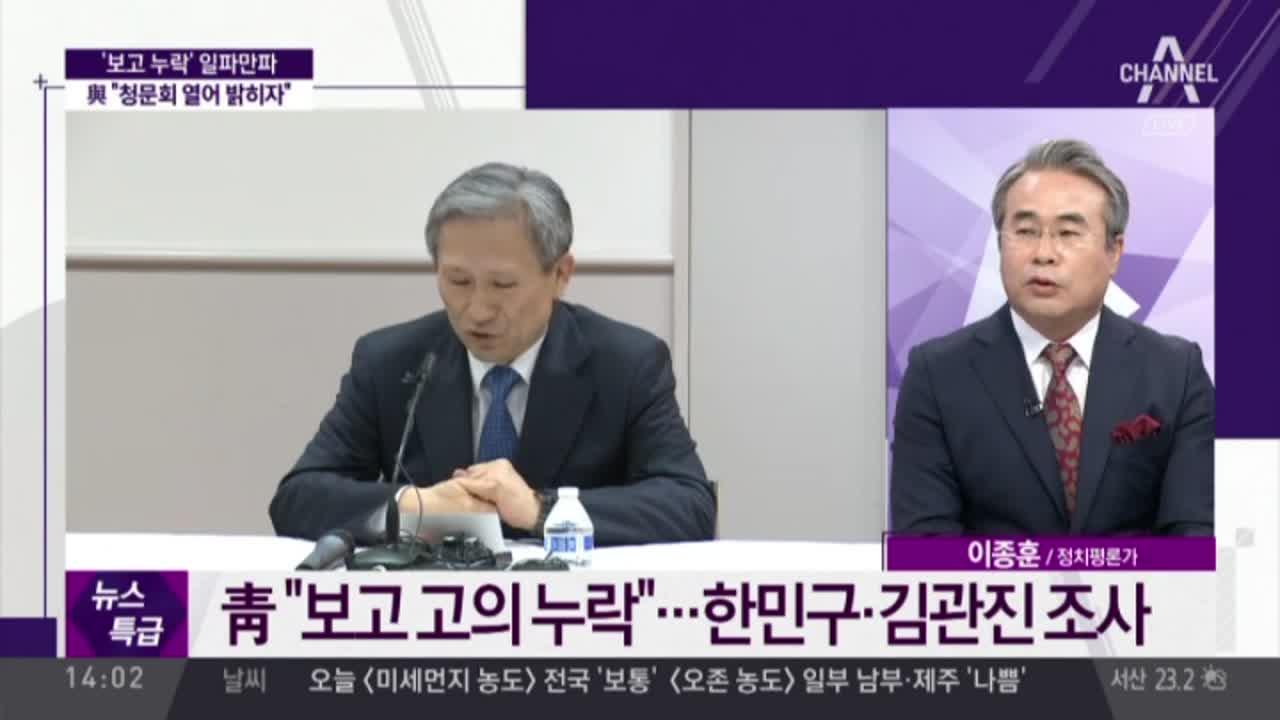"""'보고 누락' 일파만파…與 """"청문회 열어 밝히자"""""""