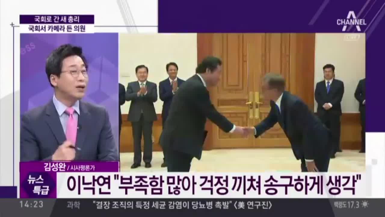 """국회로 간 새 총리…""""박주선, 흠모하던 형님"""""""
