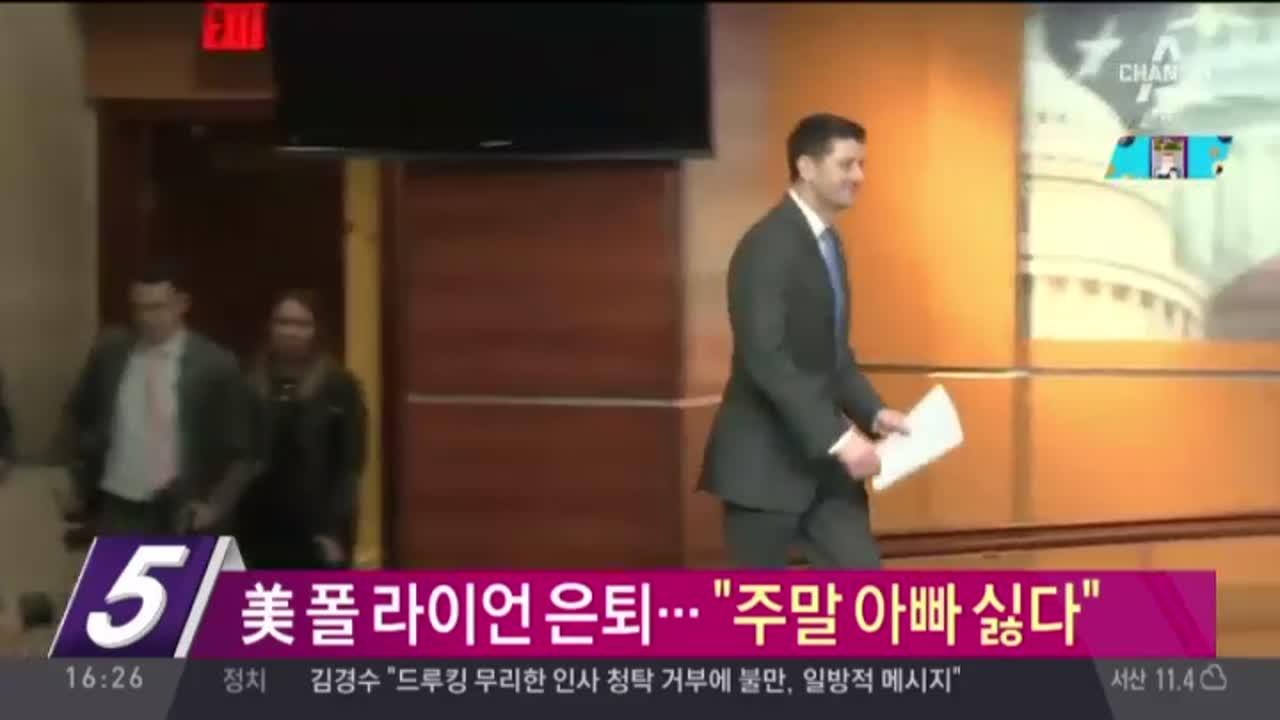 """[뱅크 이 사람5]美 폴 라이언 은퇴…""""주말 아빠 싫다...."""