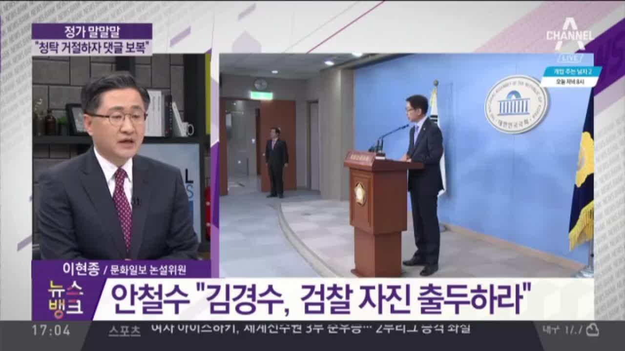김기식 이어 김경수…야, 전방위 공세 개시