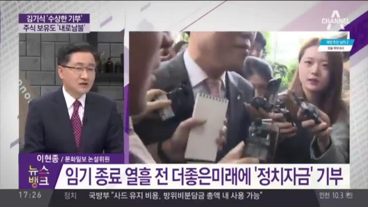 김기식, 5천만 원 후원하고 월급으로 돌려받았나?