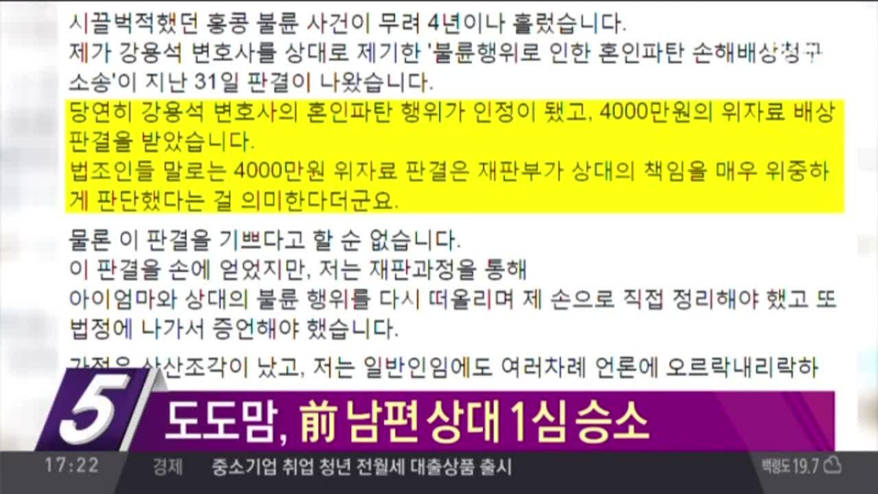 [뱅크 이 사건5]도도맘, 前 남편 상대 1심 승소