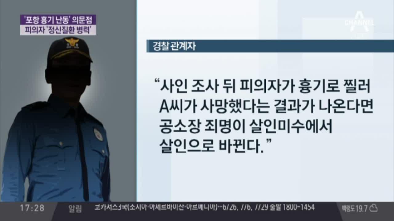 '포항 흉기 난동' 의문점…약국 종업원 결국 사망