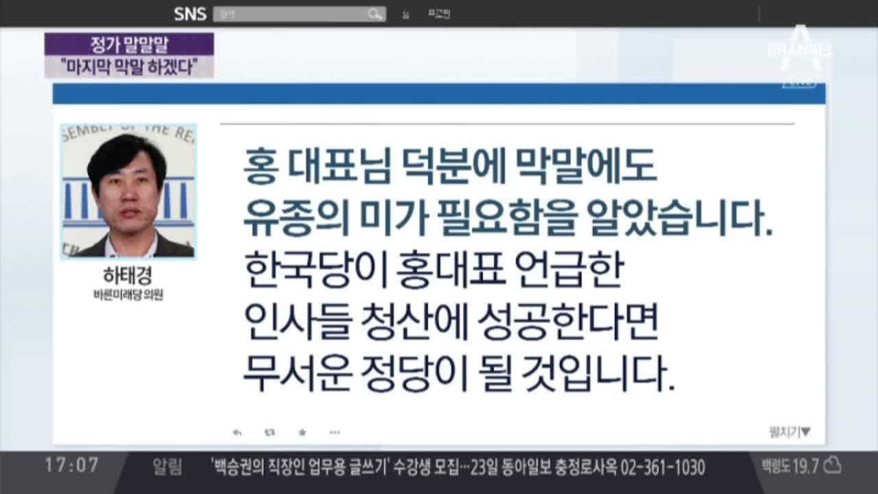 """홍준표 """"마지막 막말""""…저격한 국회의원은?"""