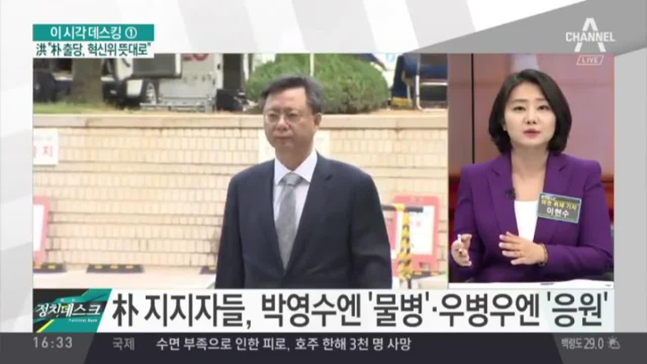 朴 지지자들, 특검에 물병…'난장판'된 법원