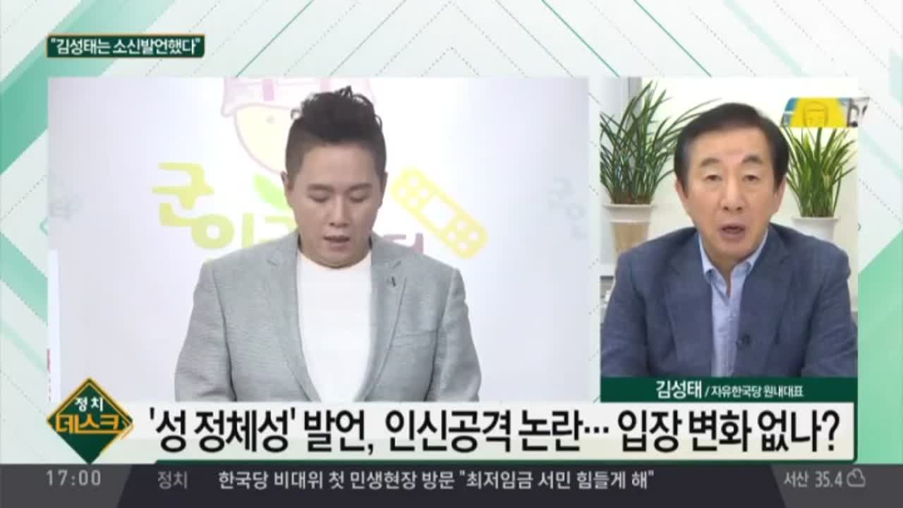 김성태 원내대표에게 직접 듣는 '성 정체성' 발언 논란