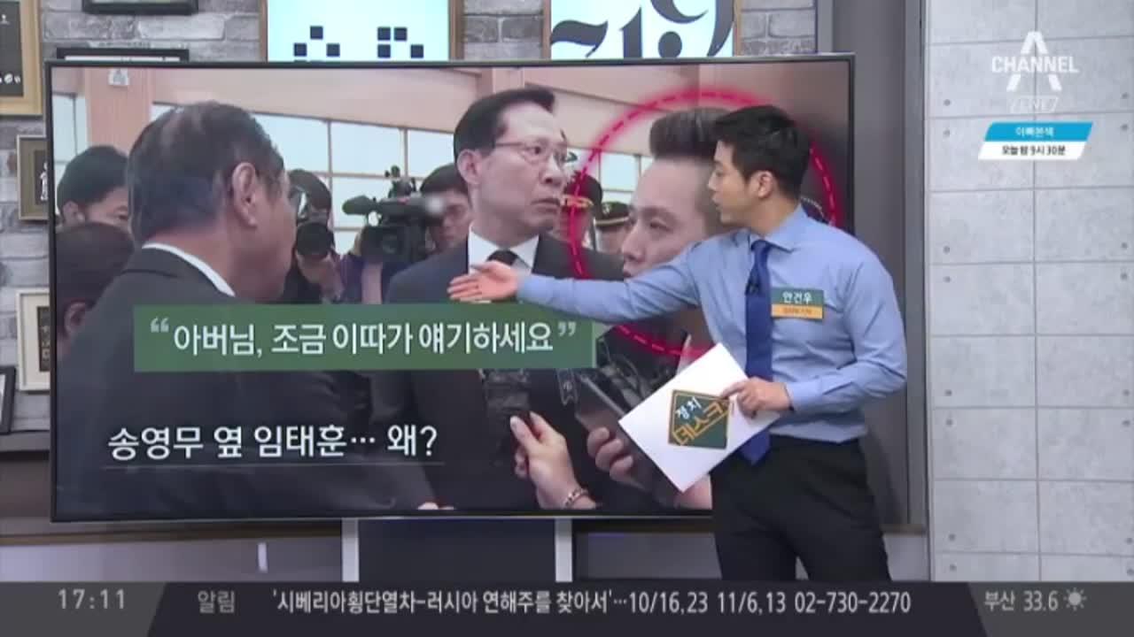 임태훈, 마린온 순직 장병 분향소서 '송영무 수행?'