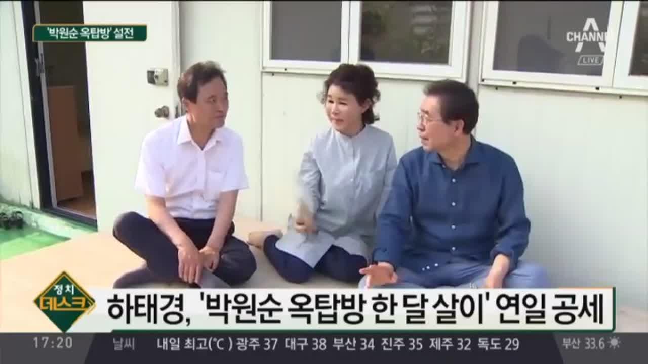 """'박원순 옥탑방' 설전…""""쇼라도 해야 vs 수준이 낮아...."""