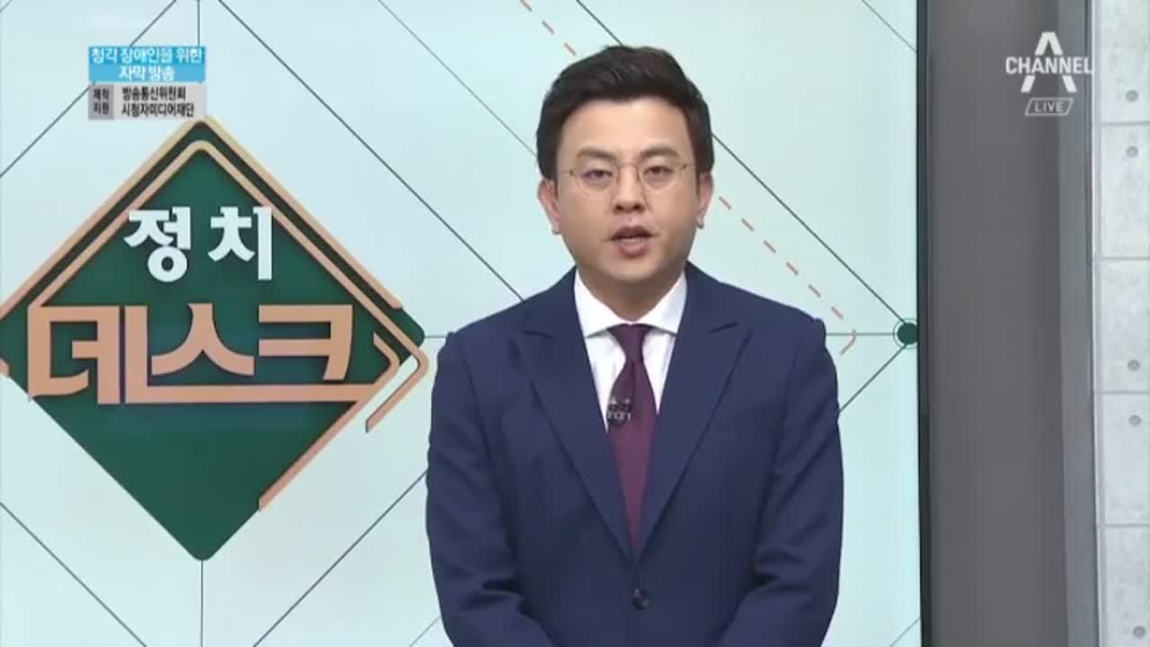 9월 14일 정치데스크 오프닝