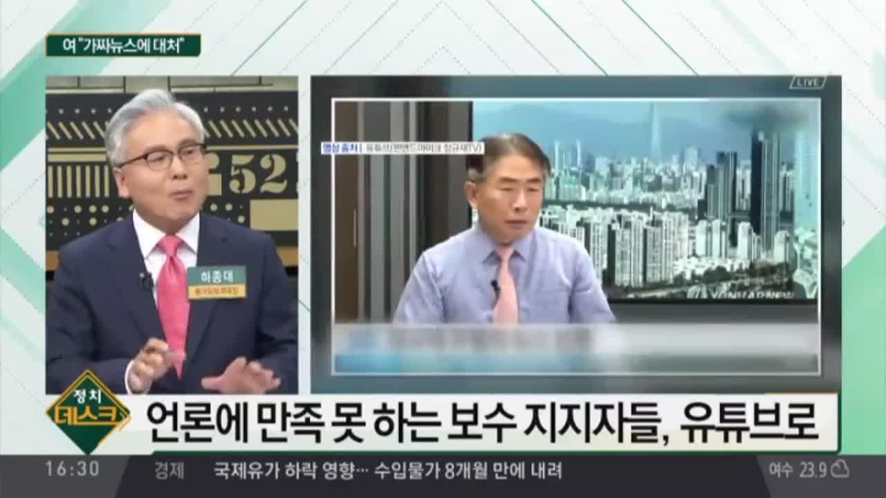 """유튜브, 방송법 적용 공방…與 """"가짜뉴스에 대처"""""""