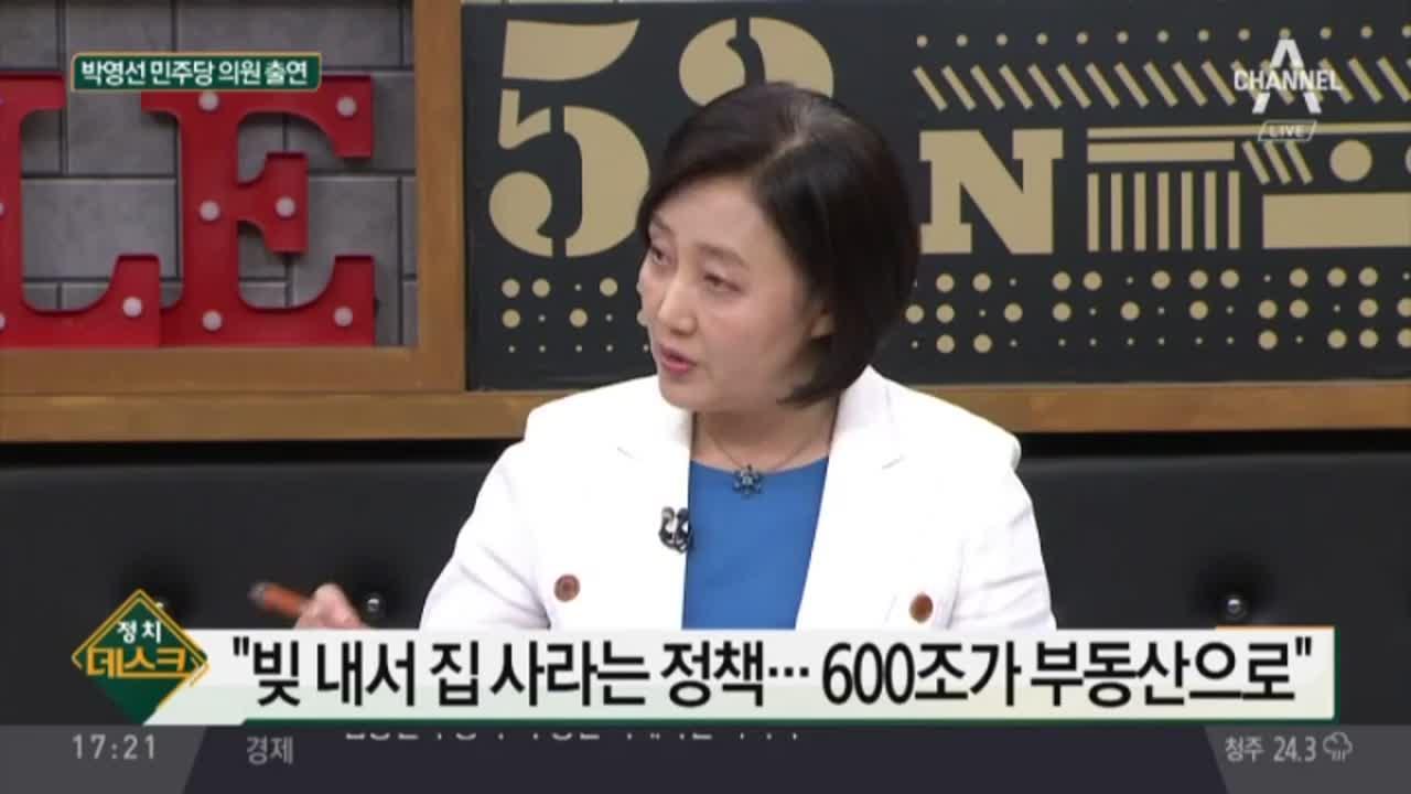 '부동산 급등' 지난 정부 탓?…박영선에게 듣는다