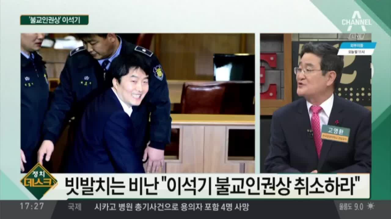 '내란 선동' 이석기, 올해의 불교인권상 수상