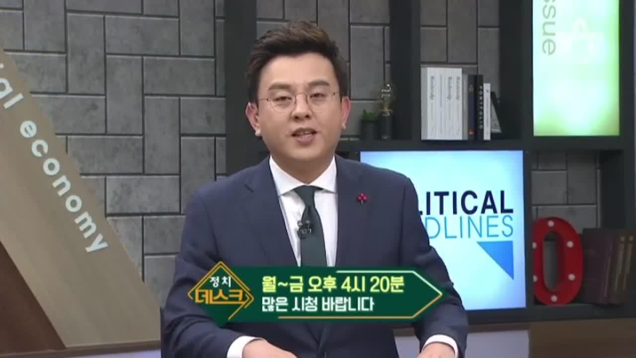 11월 20일 정치데스크 클로징