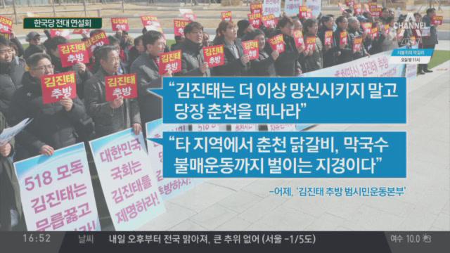 '태극기 부대' 위세…김진태 전대 변수 부상