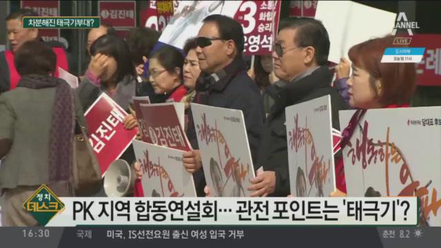 한국당 '보수 텃밭' PK서 3번째 합동연설회