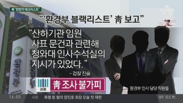 """""""인사수석실 지시"""" 진술…검찰 """"靑 수사 불가피"""""""