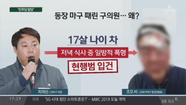"""동장 폭행한 최재성 구의원…""""민주당 탈당"""""""