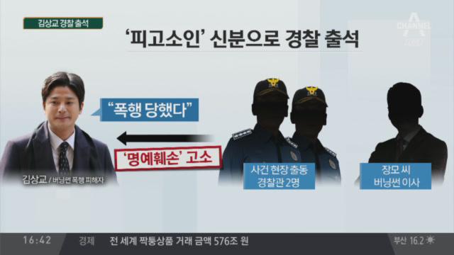 """'버닝썬 촉발' 김상교 경찰 출석…""""국민께 감사"""""""