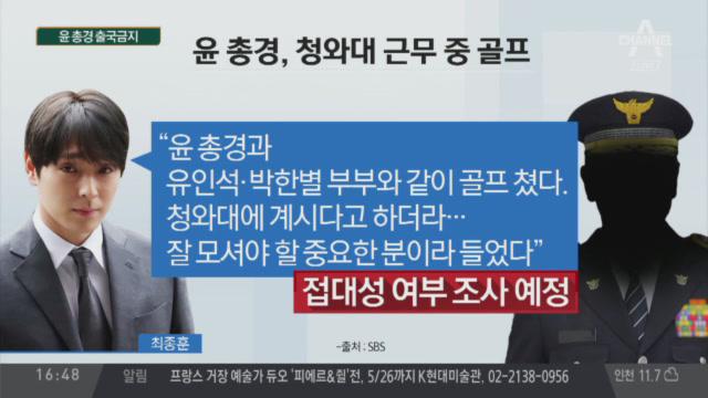 윤 총경 출국금지…민정수석실 기강 해이?
