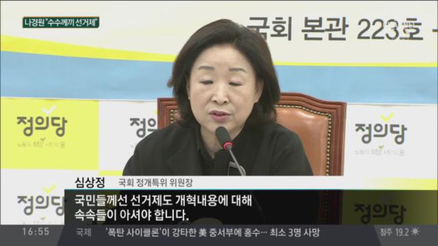'국민은 알 필요 없다'?…심상정 vs 나경원 '설전'
