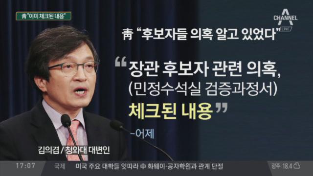 """장관 후보 줄줄이 '의혹'…靑 """"이미 체크된 내용"""""""