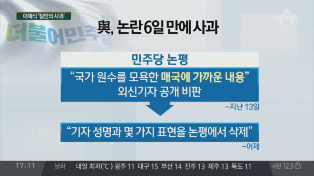 """""""매국에 가깝다"""" 외신기자 비판한 민주당, 사과"""