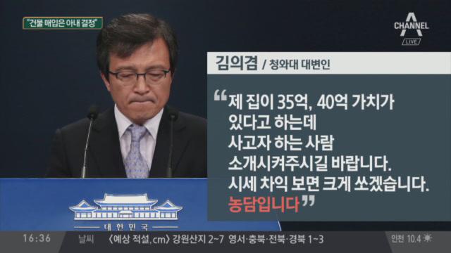 """'투기 의혹' 김의겸 사퇴…""""건물 매입은 아내 결정"""""""