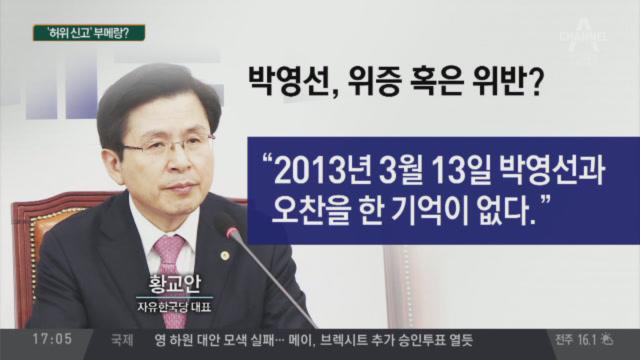 '황교안 저격' 박영선…'허위 신고' 부메랑?