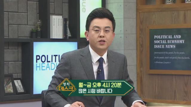 3월 29일 정치데스크 클로징