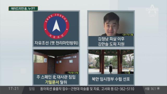 """베일 벗는 자유조선…""""더 큰 일 있다"""" 활동 예고"""