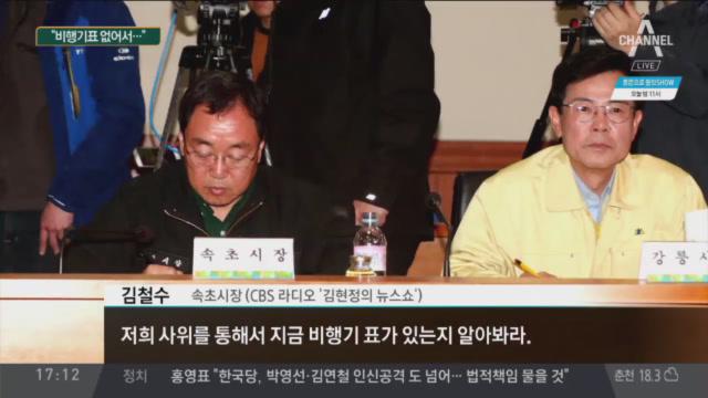 제주로 휴가 갔던 속초시장…'늦은 복귀' 논란