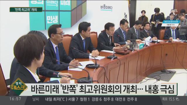 바른미래 '반쪽' 최고위원회의 개최…내홍 극심