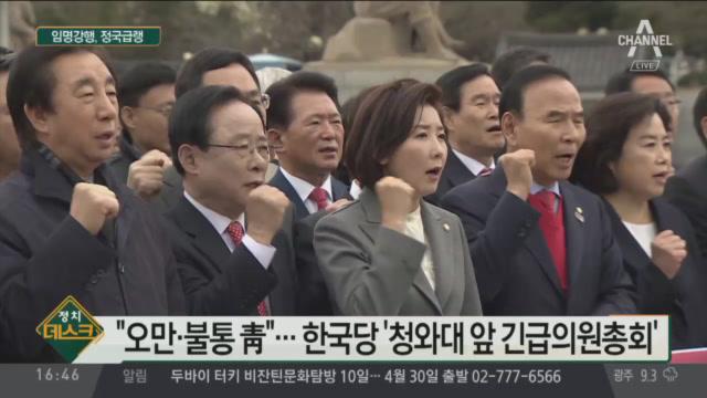靑 달려간 한국당, 왜?…임명강행, 정국급랭