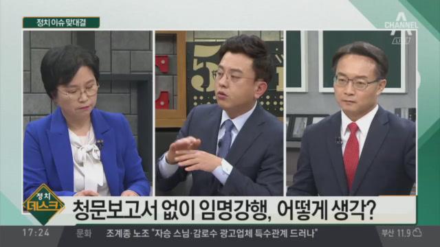 [정치 이슈 맞대결] 김현 vs 조해진